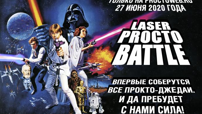 Laser Procto Battle. Part 1